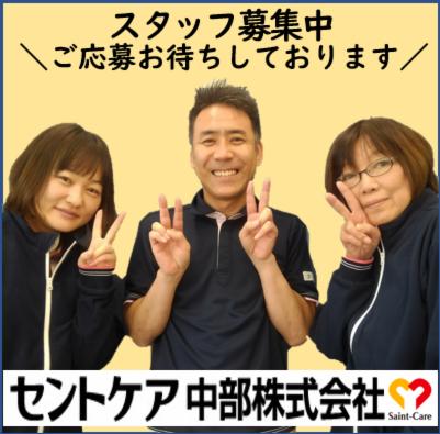 セントケア浜松 訪問介護(セントケア中部(株))の画像・写真